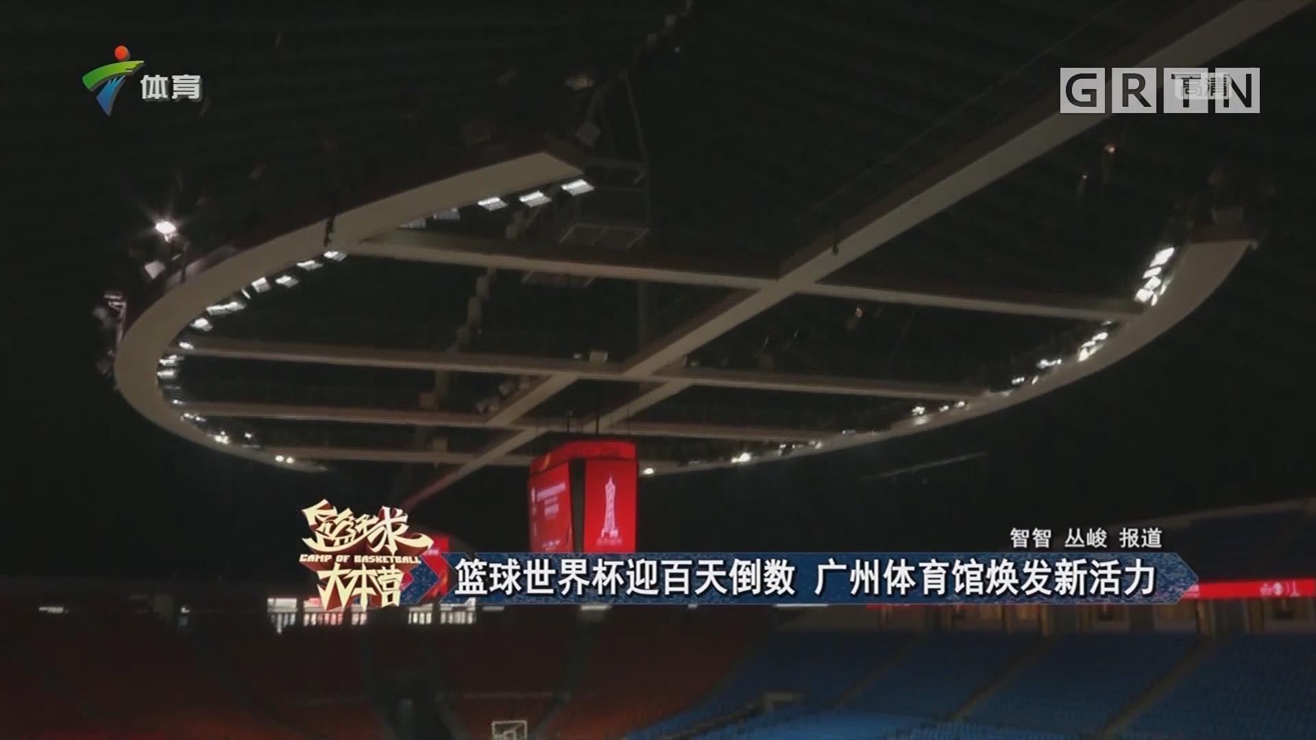 篮球世界杯迎百天倒数 广州体育馆焕发新活力