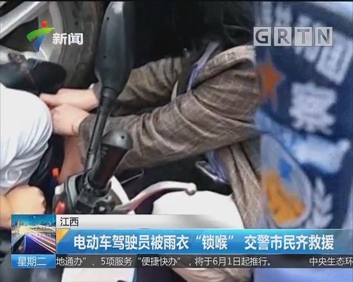 """江西:电动车驾驶员被雨衣""""锁喉"""" 交警市民齐救援"""