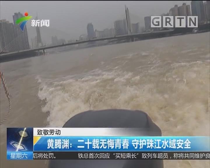 致敬劳动 黄腾渊:二十载无悔青春 守护珠江水域安全