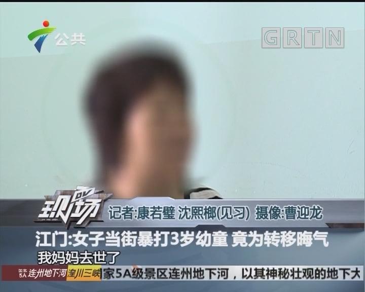 江门:女子当街暴打3岁幼童 竟为转移晦气