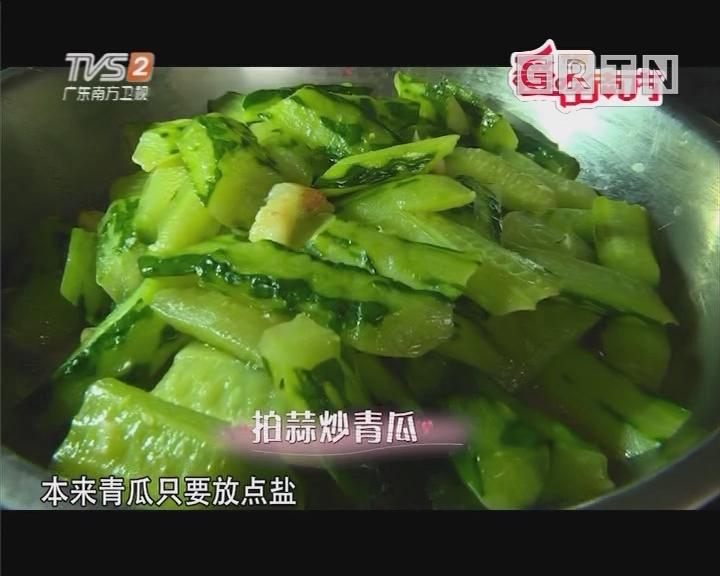 拍蒜炒青瓜