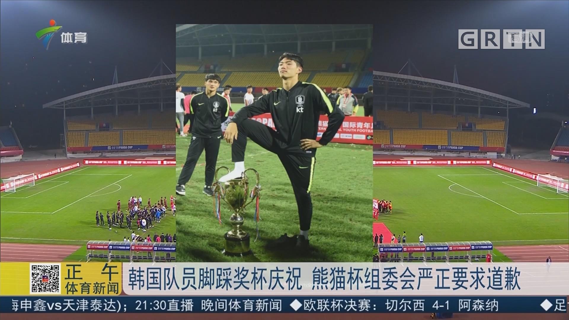 韩国队员脚踩奖杯庆祝 熊猫杯组委会严正要求道歉