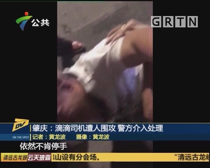 肇庆:滴滴司机遭人围攻 警方介入处理