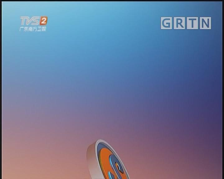 [2019-05-17]城事特搜:中山消防半月抓蛇16起