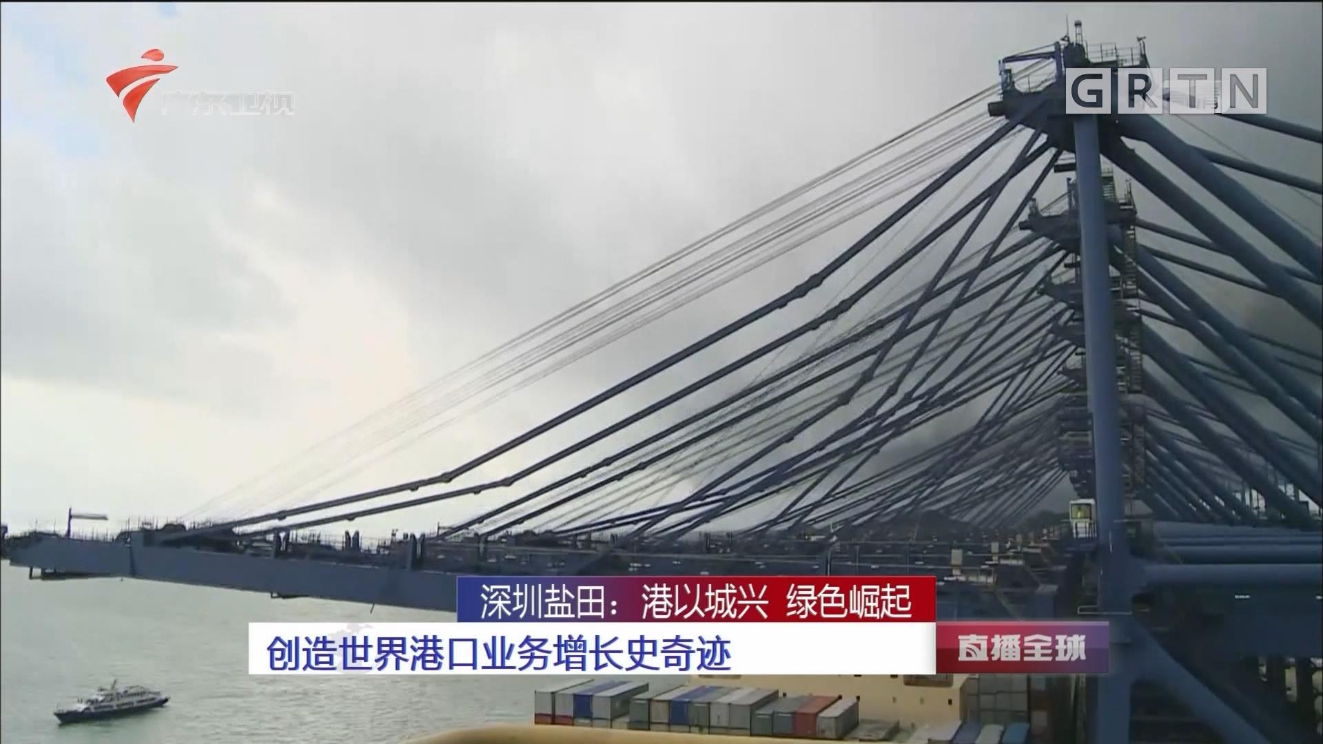 深圳盐田:港以城兴 绿色崛起 创造世界港口业务增长史奇迹