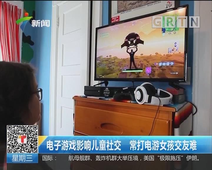电子游戏影响儿童社交 常打电游女孩交友难