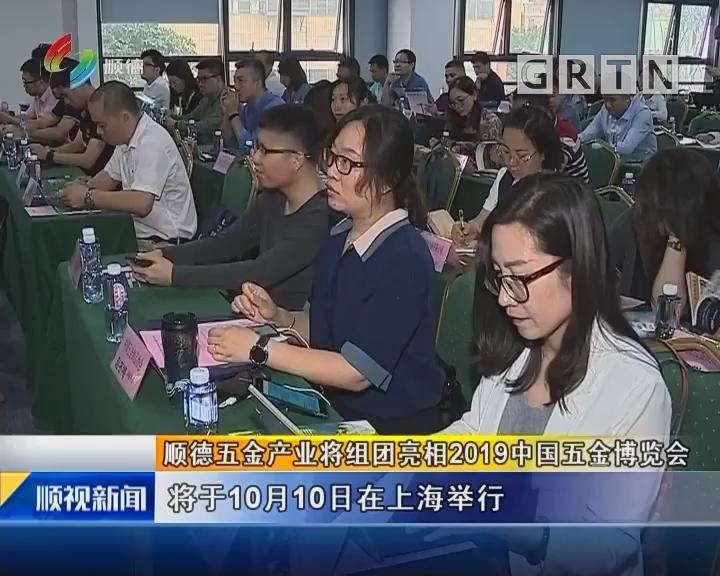 顺德五金产业将组团亮相2019中国五金博览会