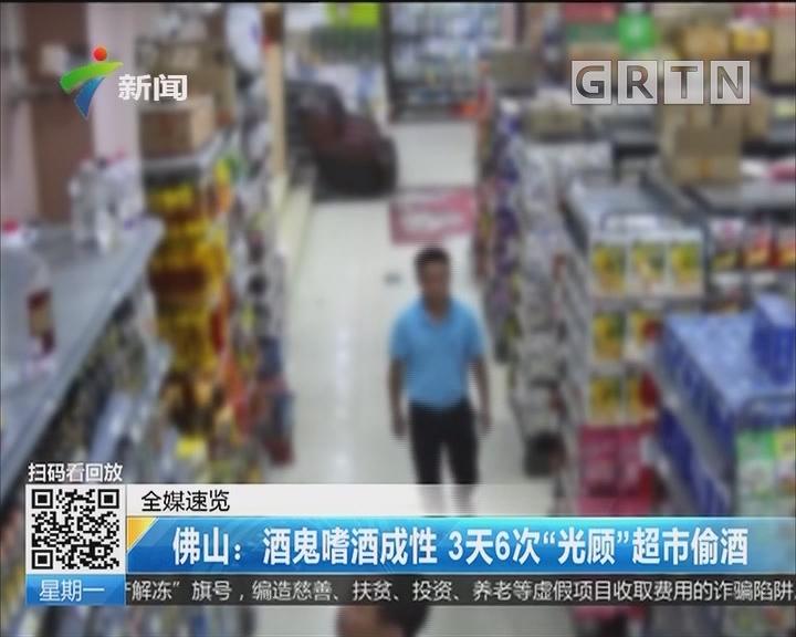 """佛山:酒鬼嗜酒成性 3天6次""""光顾""""超市偷酒"""