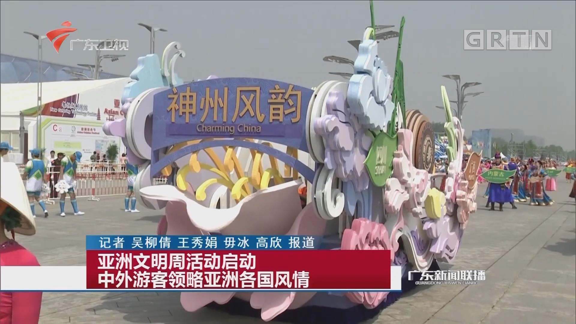 亚洲文明周活动启动 中外游客领略亚洲各国风情