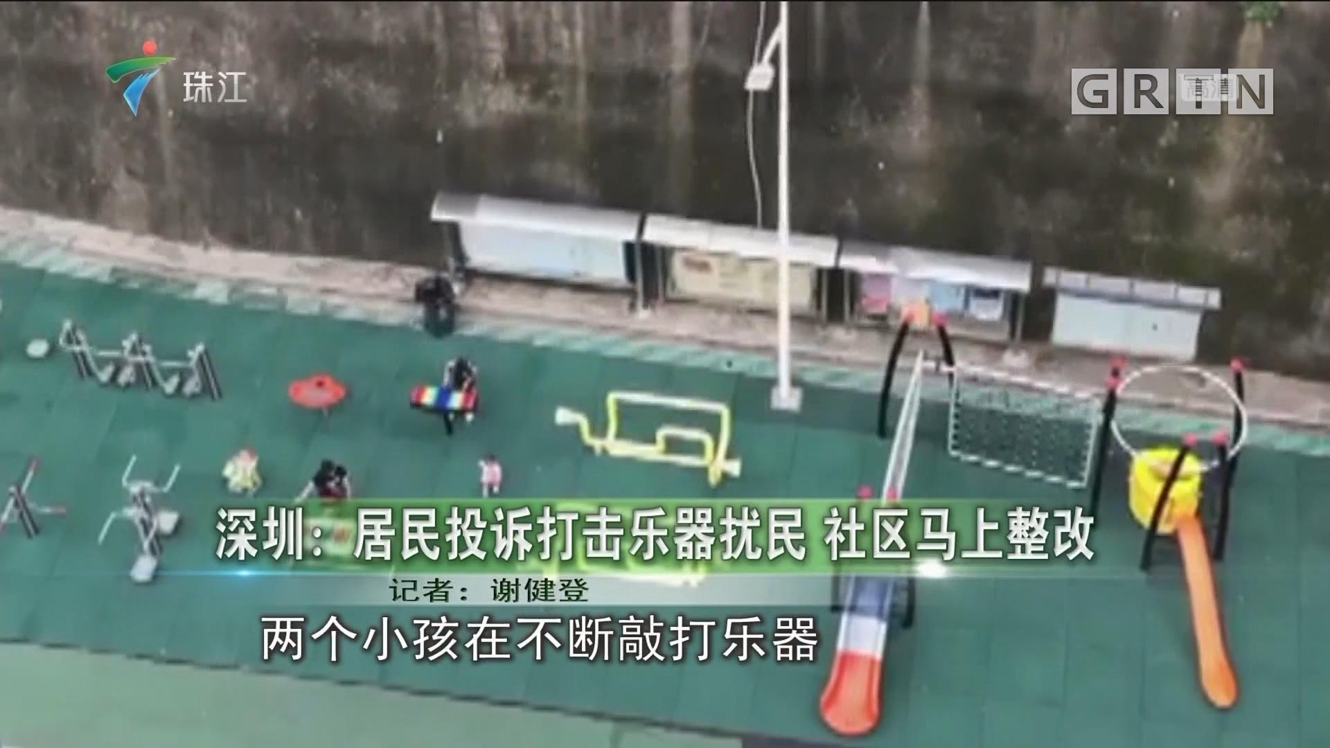 深圳:居民投诉打击乐器扰民 社区马上整改