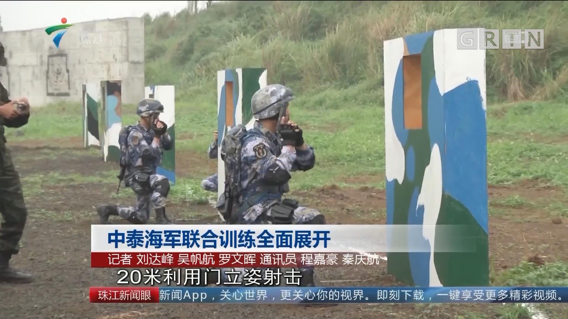 中泰海军联合训练全面展开