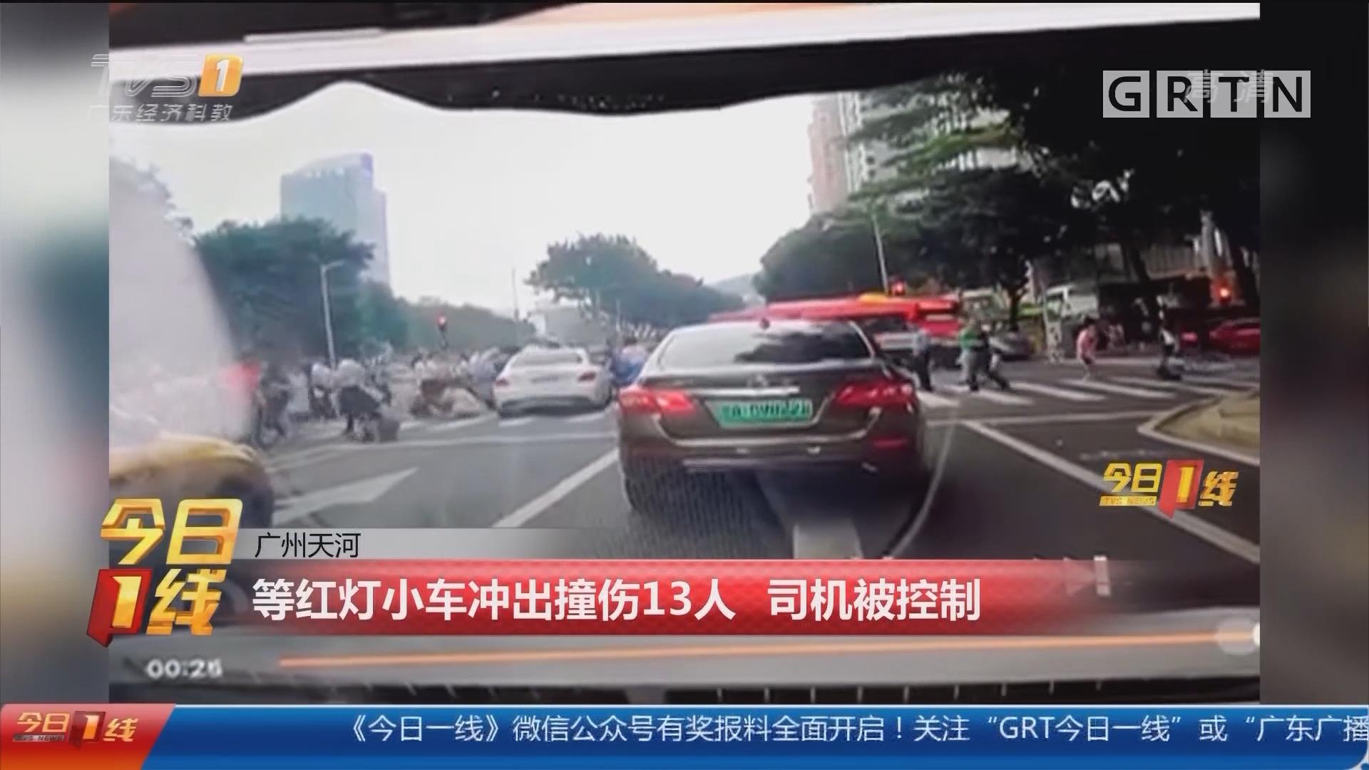 广州天河:等红灯小车冲出撞伤13人 司机被控制