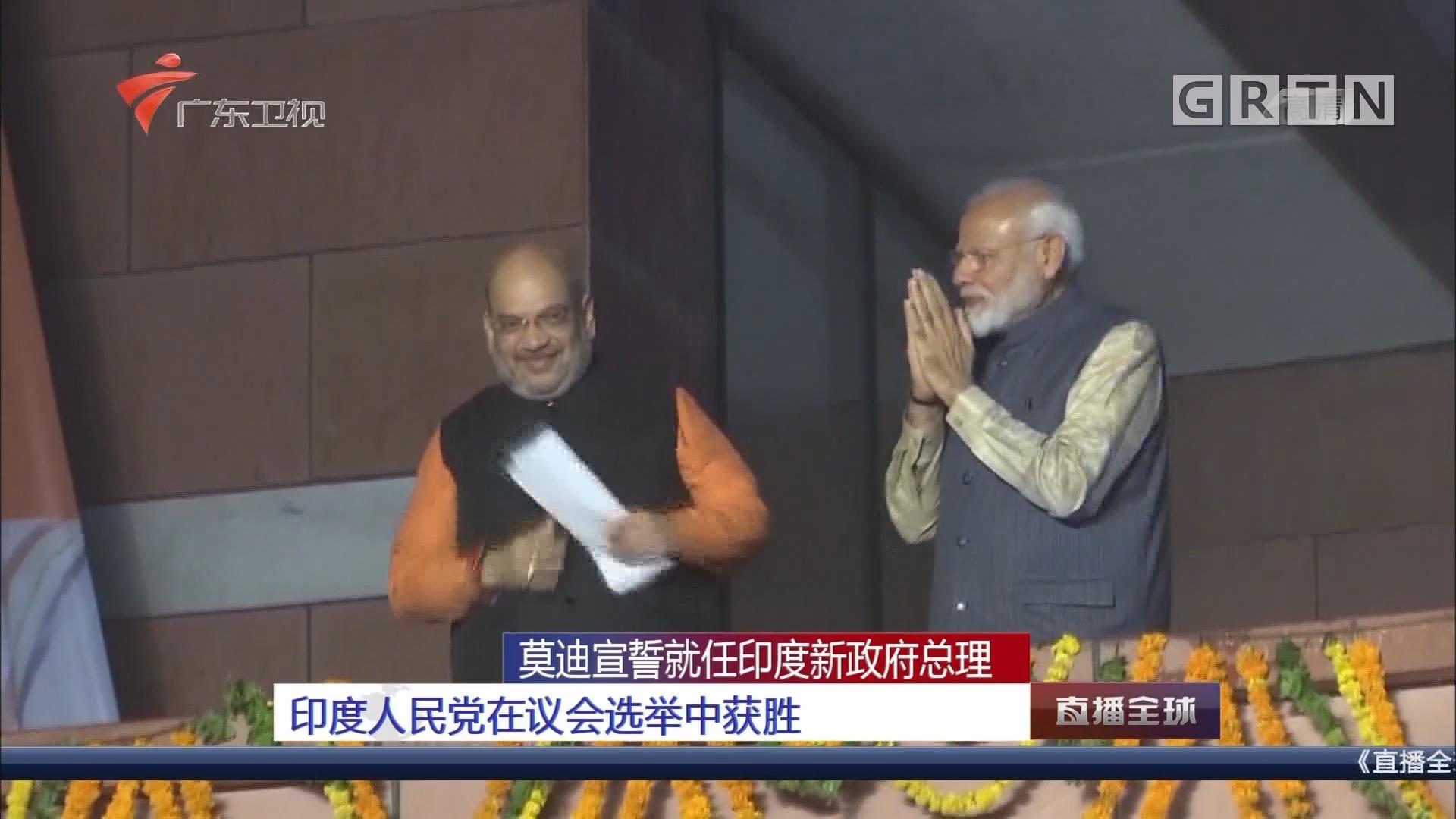 莫迪宣誓就任印度新政府总理:印度新一届联邦政府内阁名单当天公布