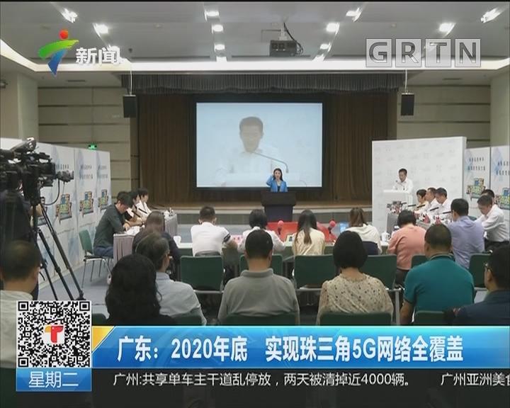 广东:2020年底 实现珠三角5G网络全覆盖