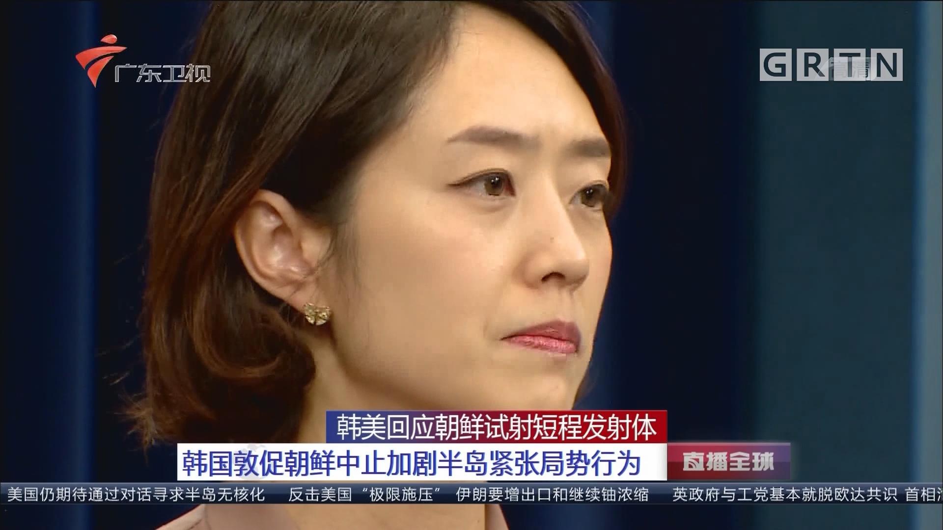 韩美回应朝鲜试射短程发射体:韩国敦促朝鲜中止加剧半岛紧张局势行为
