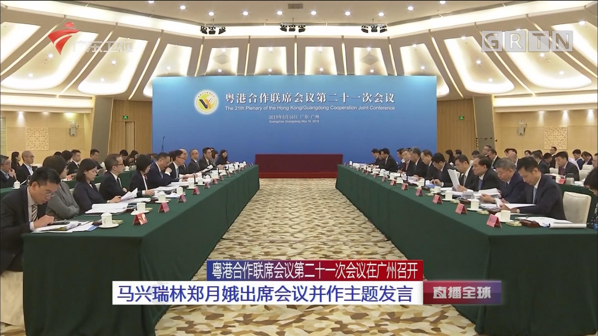 粤港合作联席会议第二十一次会议在广州召开:马兴瑞林郑月娥出席会议并作主题发言