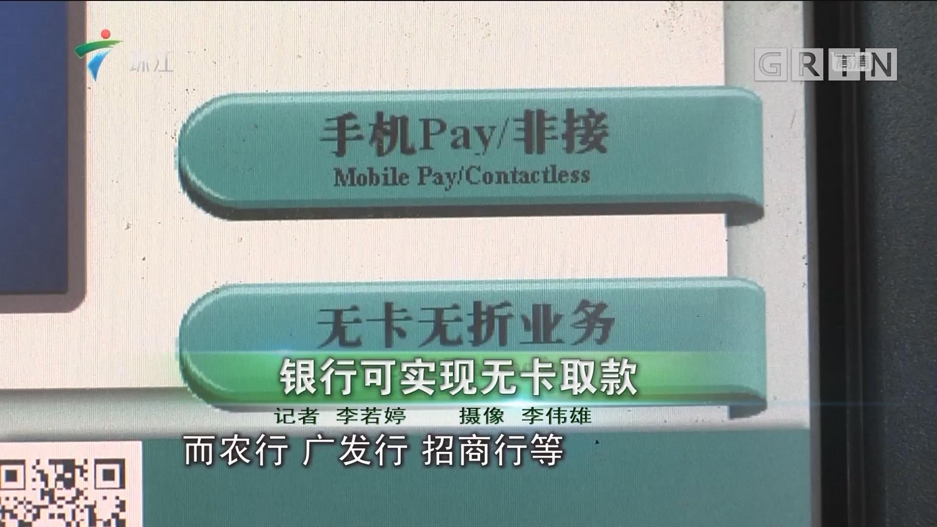 银行可实现无卡取款