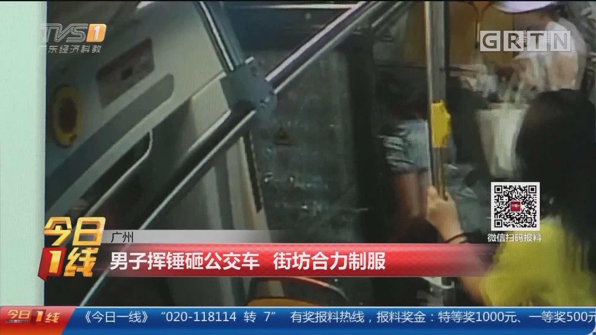 广州:男子挥锤砸公交车 街坊合力制服