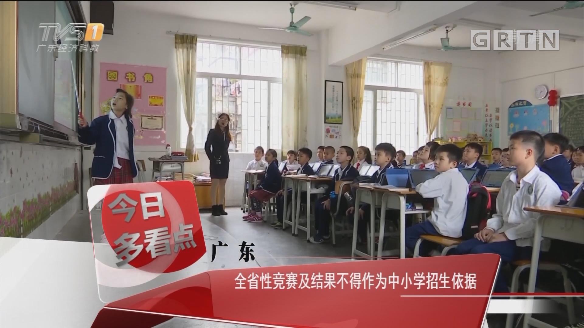 广东:全省性竞赛及结果不得作为中小学招生依据
