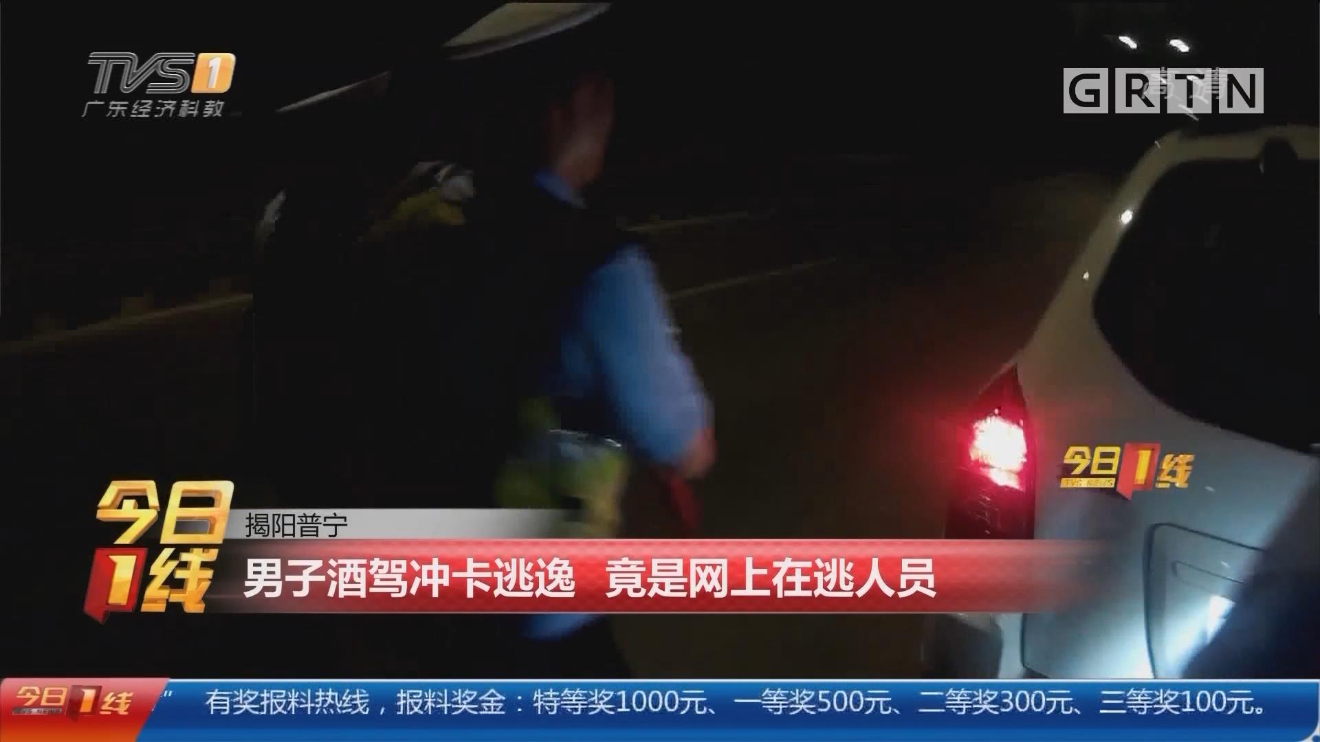 揭阳普宁:男子酒驾冲卡逃逸 竟是网上在逃人员