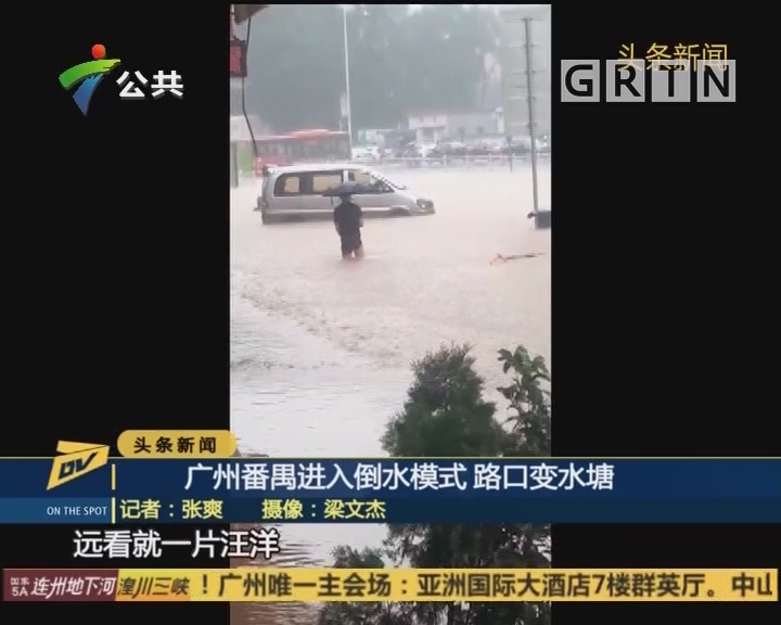 广州番禺进入倒水模式 路口变水塘