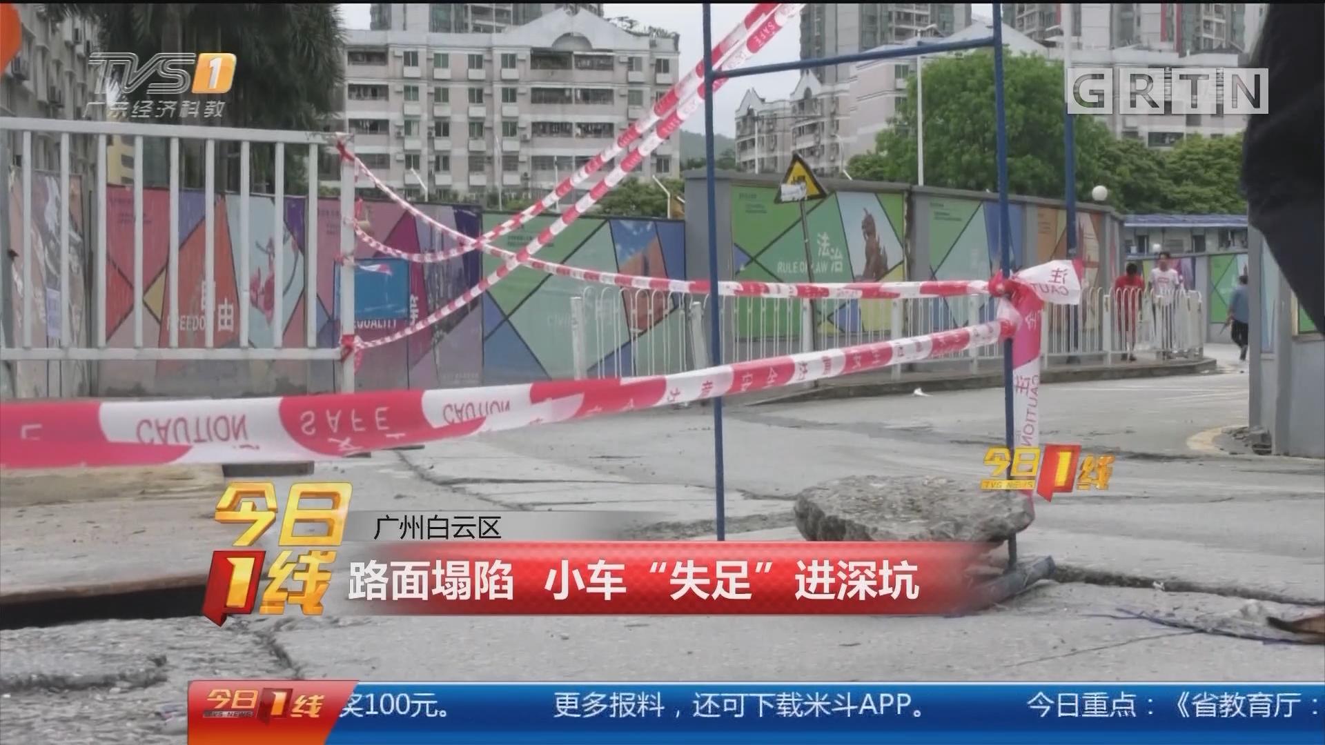 """广州白云区:路面塌陷 小车""""失足""""进深坑"""