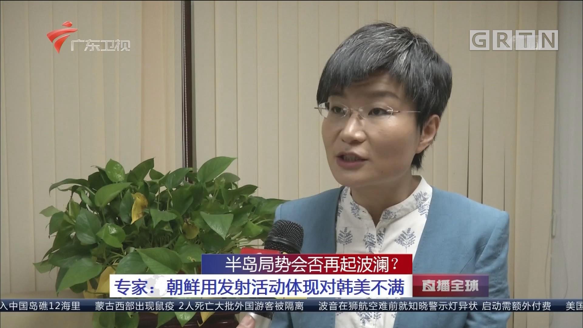 半岛局势会否再起波澜? 专家:朝鲜用发射活动体现对韩美不满