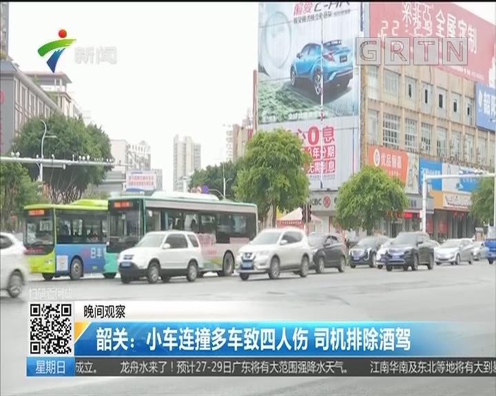 韶关:小车连撞多车致四人伤 司机排除酒驾