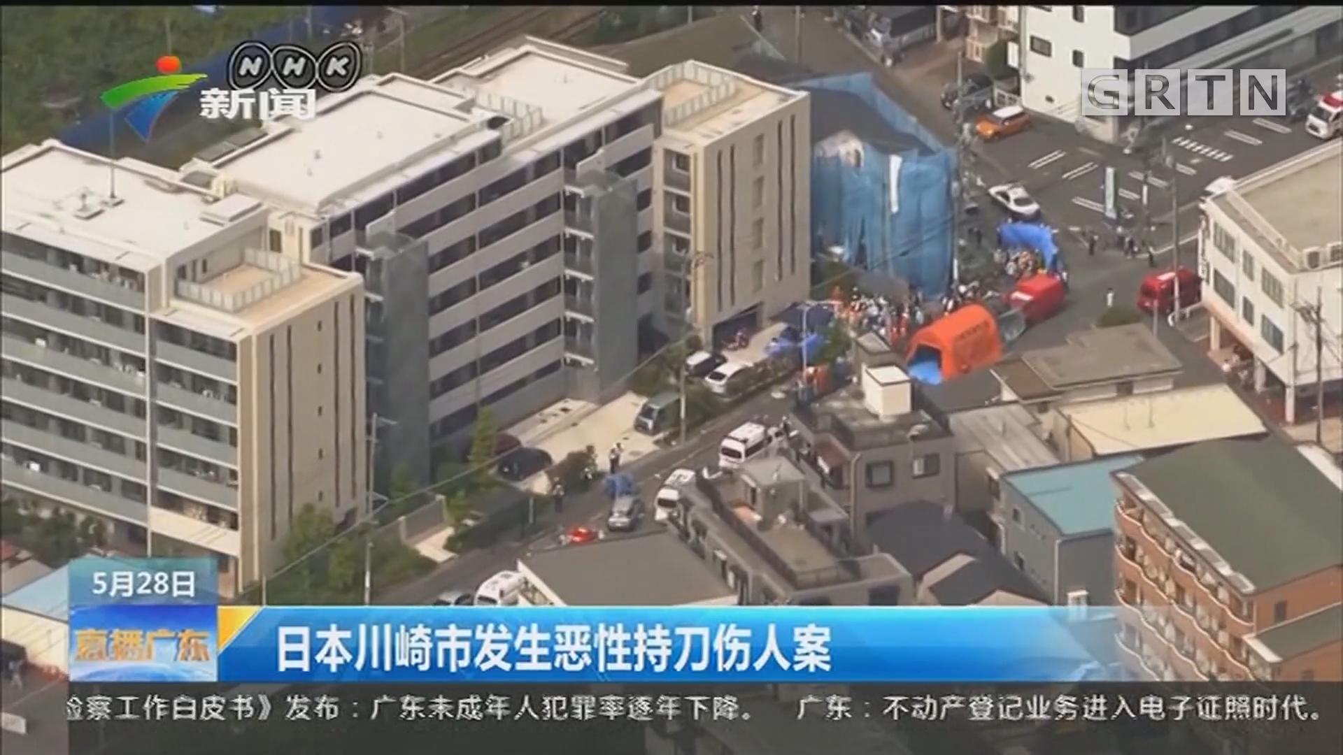 日本川崎市发生恶性持刀伤人案