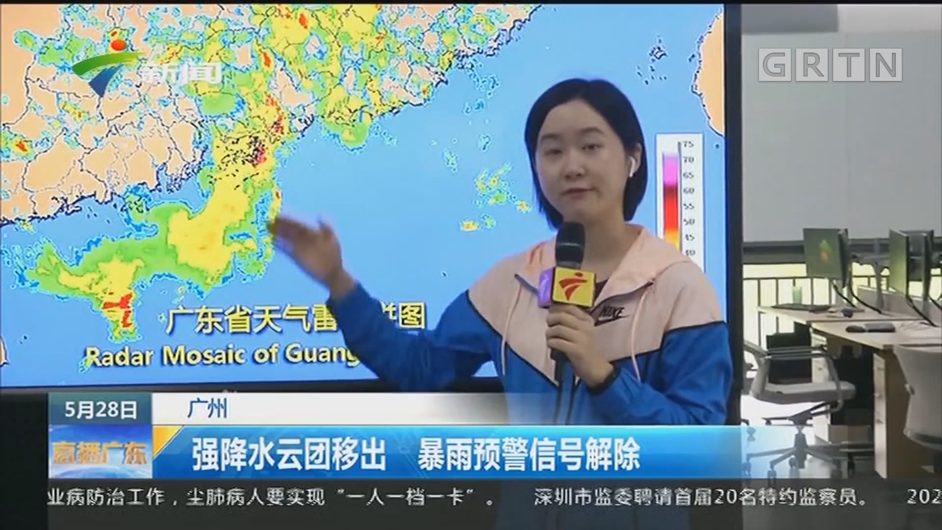 广州:强降水云团移出 暴雨预警信号解除
