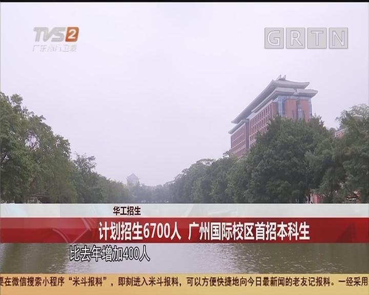 华工招生:计划招生6700人 广州国际校区首招本科生