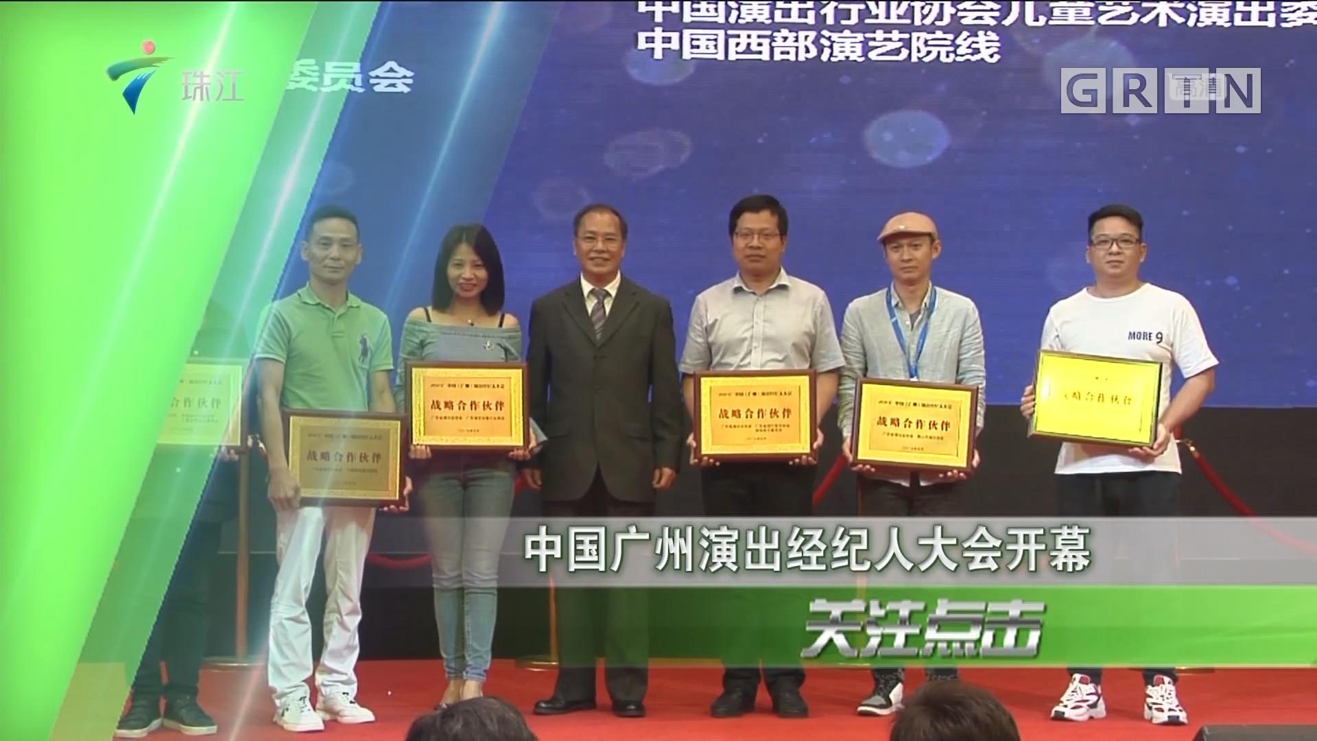 中国广州演出经纪人大会开幕
