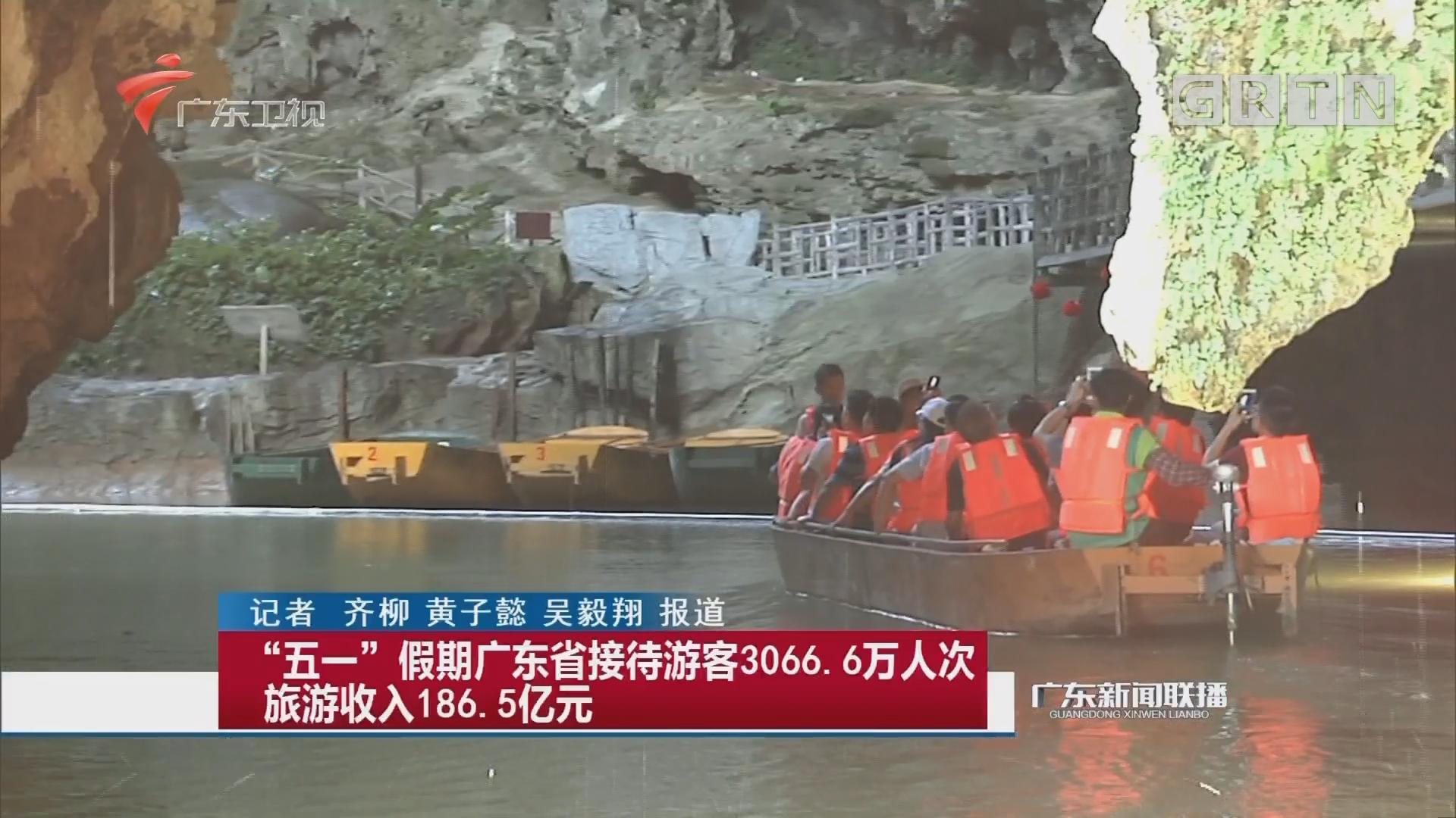"""""""五一""""假期广东省接待游客3066.6万人次 旅游收入186.5亿元"""