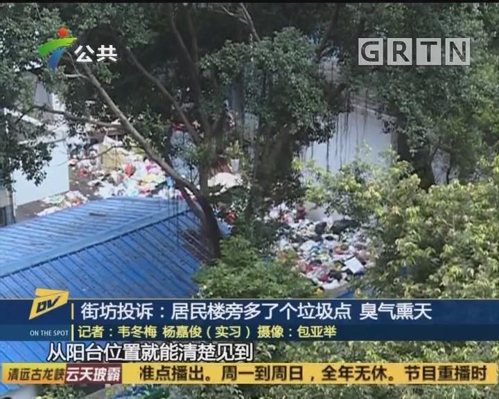 街坊投诉:居民楼旁多了个垃圾点 臭气熏天