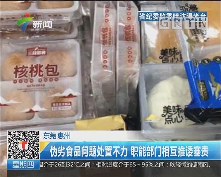 东莞 惠州:伪劣食品问题处置不力 职能部门相互推诿塞责