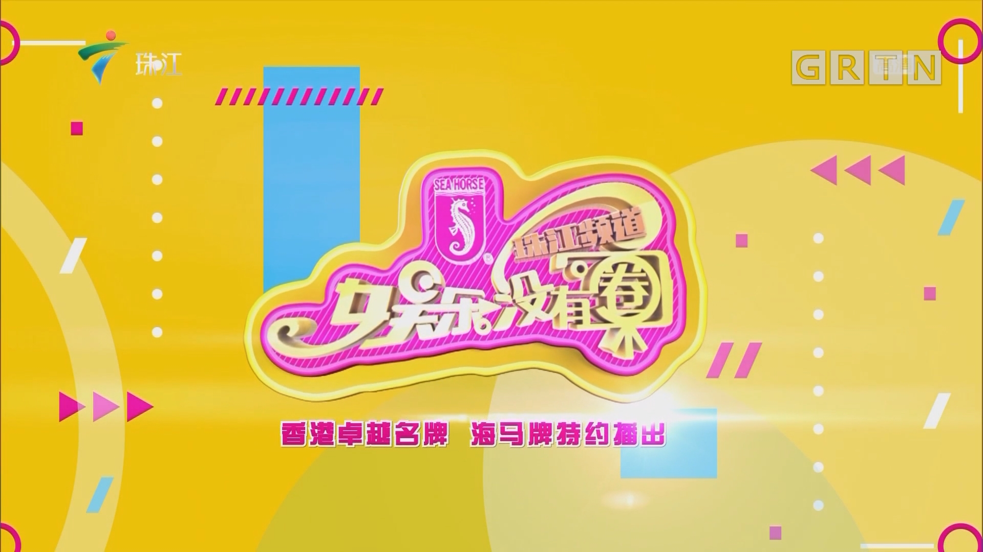 [HD][2019-05-09]娱乐没有圈:梁咏琪:从为爱迷茫的玉女蜕变成勇敢上路的妈妈