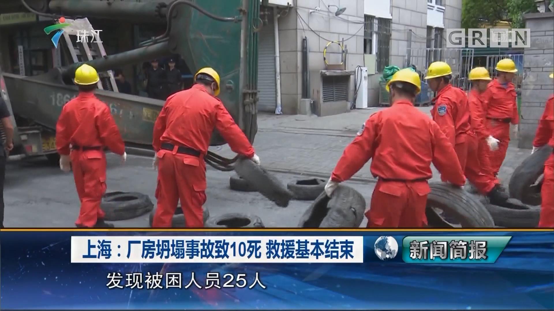 上海:厂房坍塌事故致10死 救援基本结束