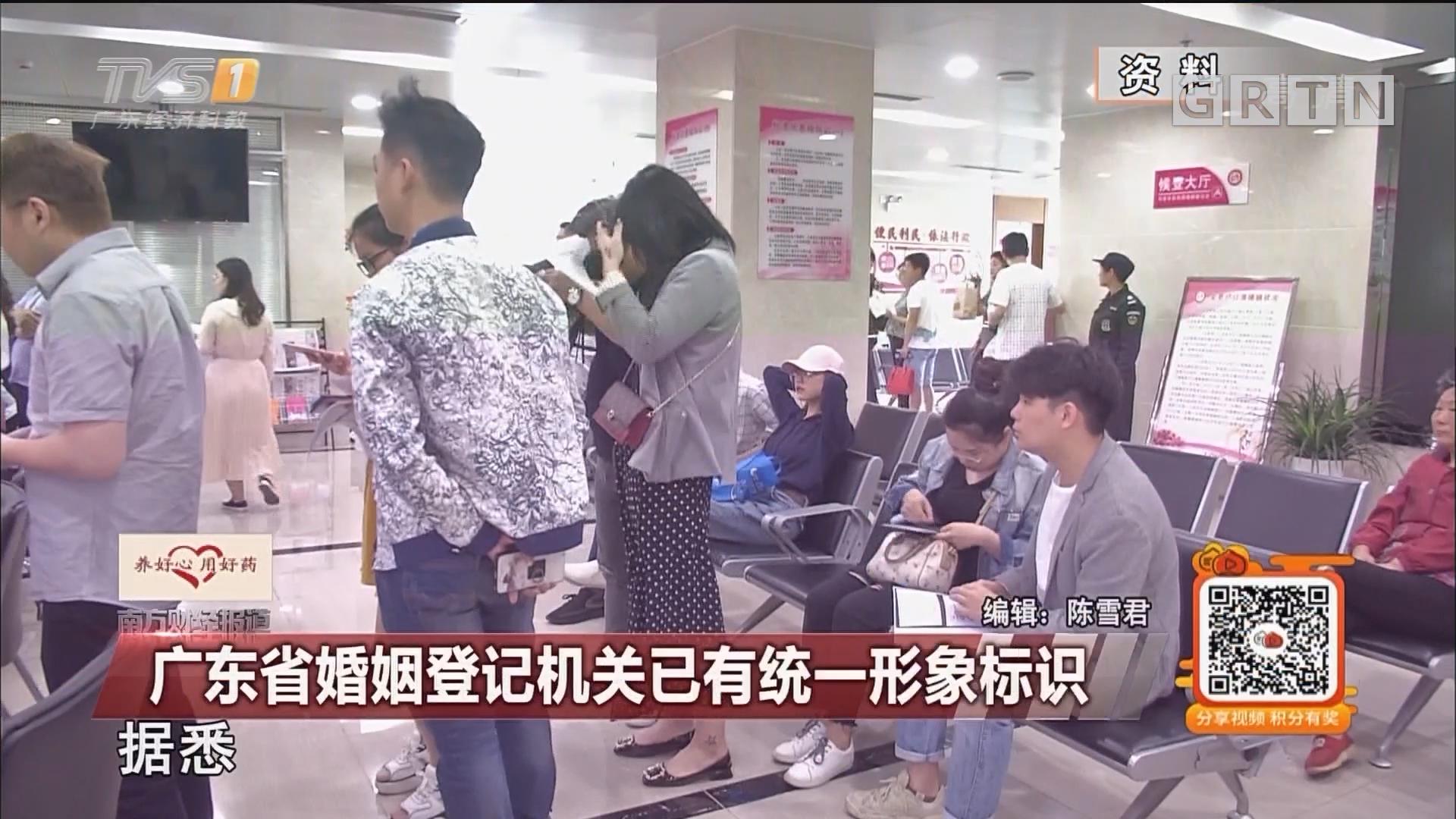 广东省婚姻登记机关已有统一形象标识