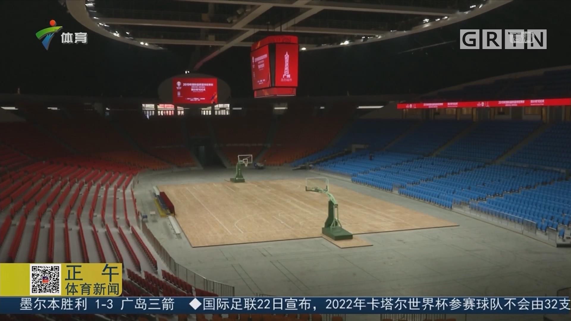 篮球世界杯 东莞赛区球馆完成升级改造
