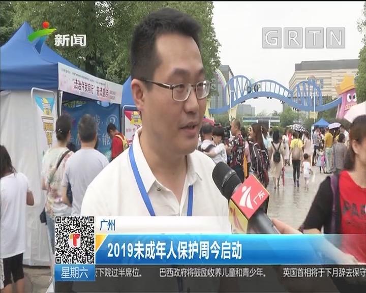 广州:2019未成年人保护周今启动
