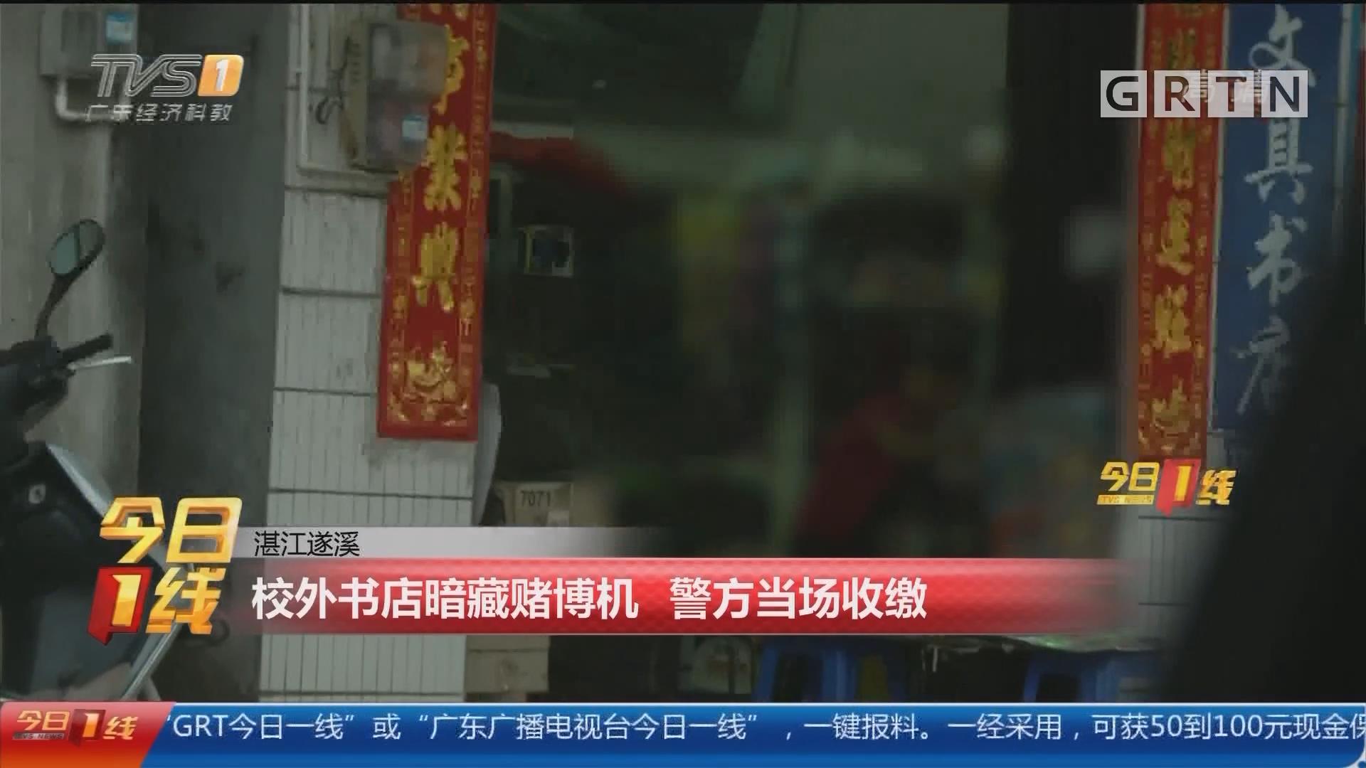 湛江遂溪:校外书店暗藏赌博机 警方当场收缴