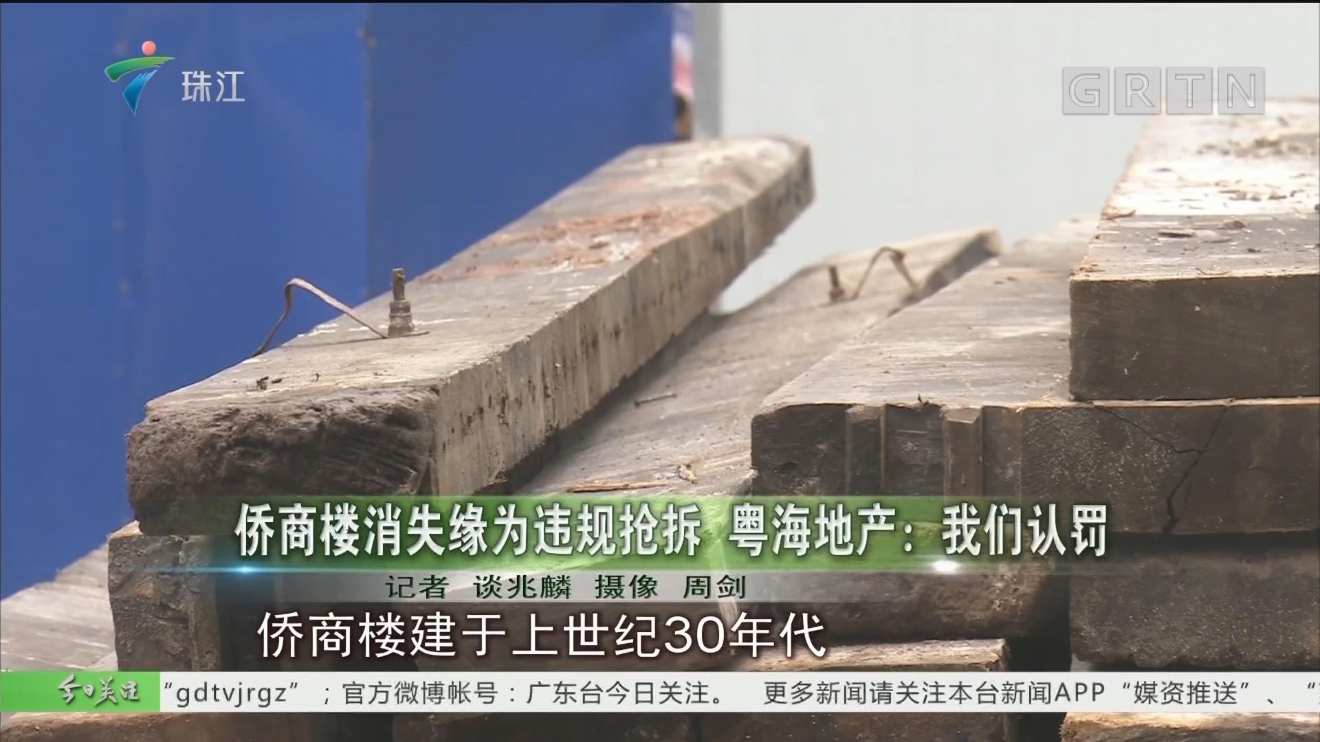 侨商楼消失缘为违规抢拆 粤海地产:我们认罚