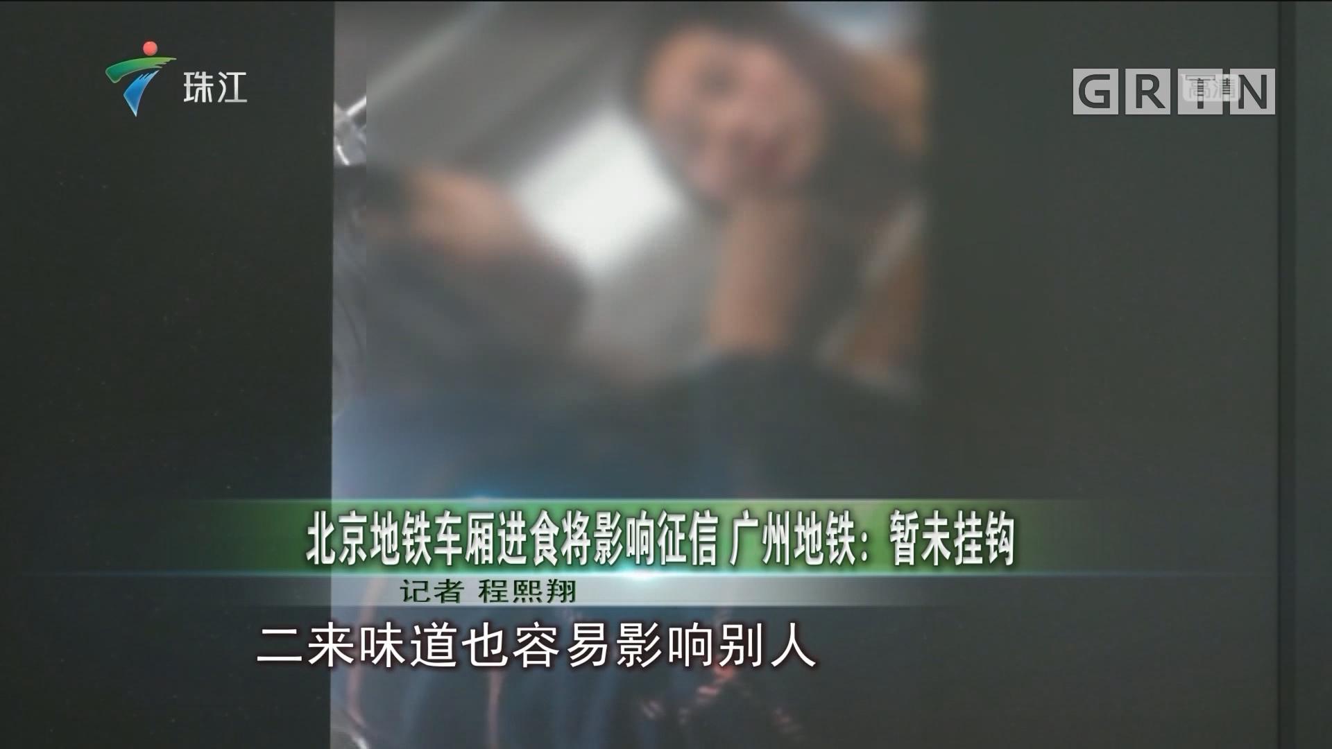 北京地铁车厢进食将影响征信 广州地铁:暂未挂钩