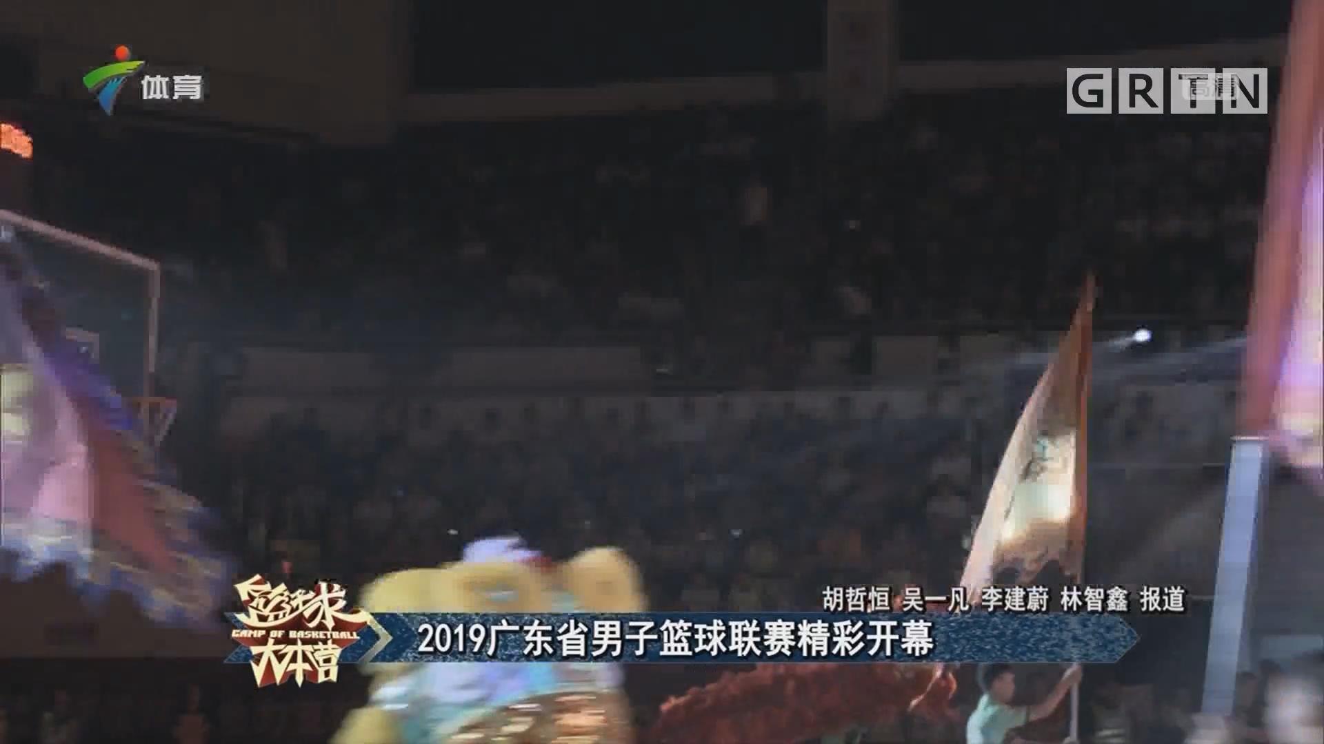 2019广东省男子篮球联赛精彩开幕