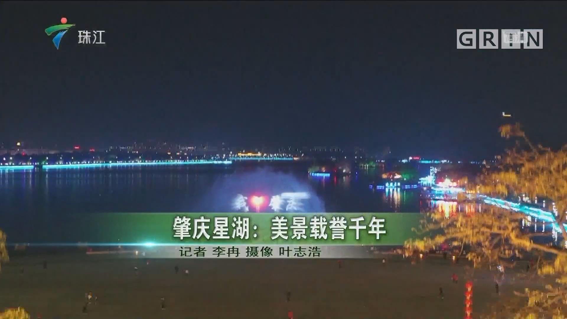 肇庆星湖:美景载誉千年