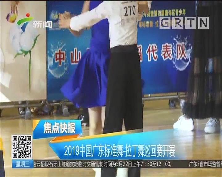 2019中国广东标准舞-拉丁舞巡回赛开赛