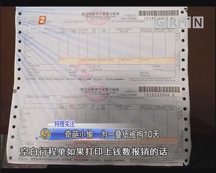 奇葩小偷 为一叠纸被拘10天