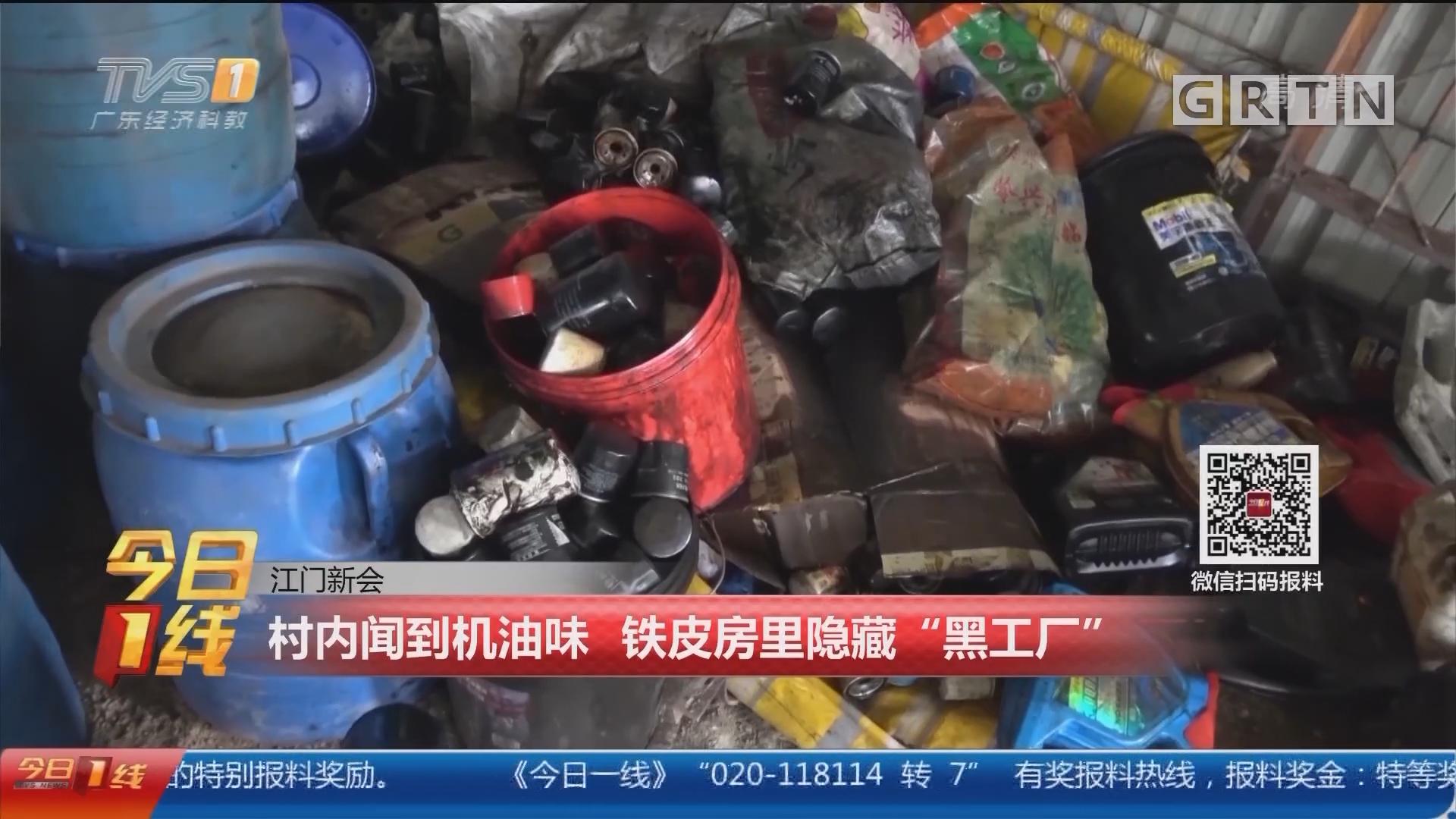"""江门新会:村内闻到机油味 铁皮房里隐藏""""黑工厂"""""""