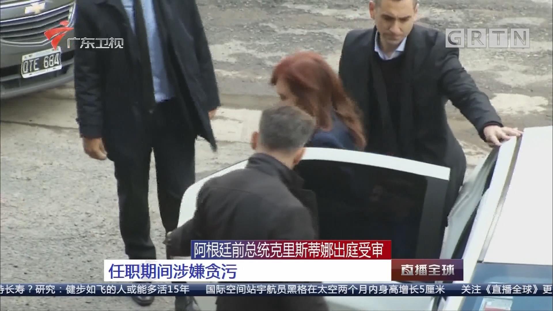 阿根廷前总统克里斯蒂娜出庭受审 任职期间涉嫌贪污