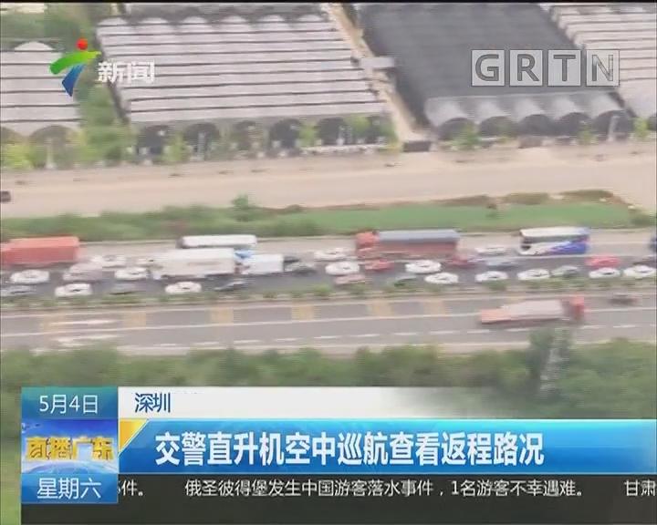 深圳:交警直升机空中巡航查看返程路况